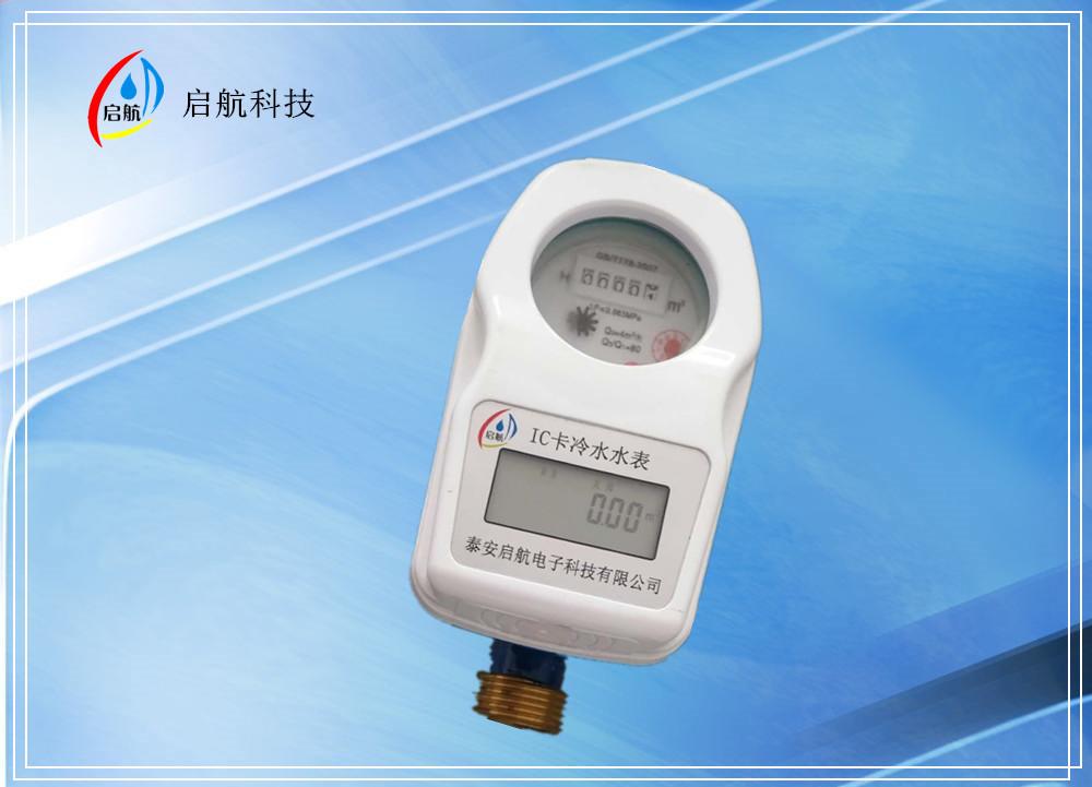防冻型IC卡水表