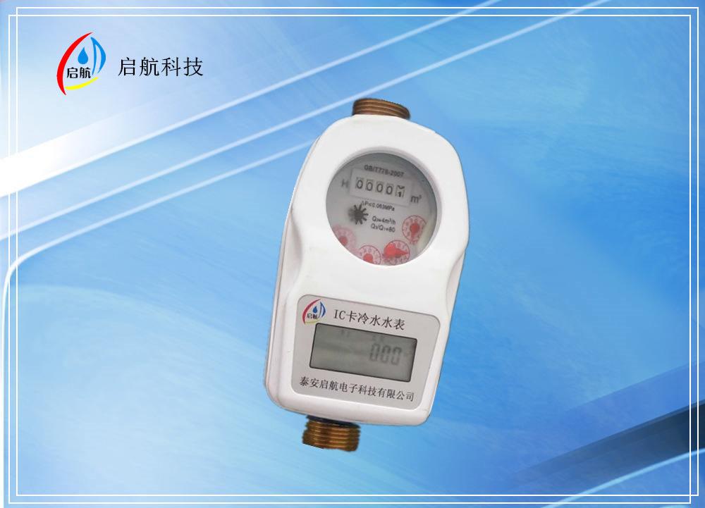 防水型IC卡水表