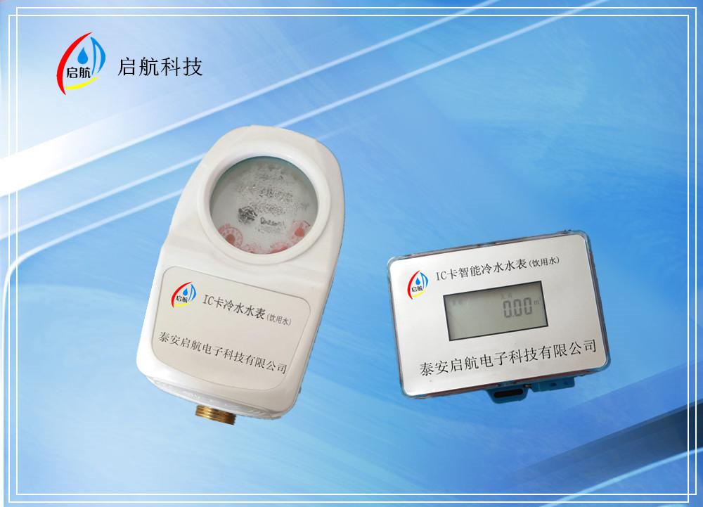 分体式IC卡水表